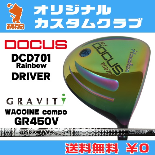 ドゥーカス DCD701 Rainbow ドライバーDOCUS DCD701 Rainbow DRIVERWACCINE compo GR450V カーボンシャフトオリジナルカスタム