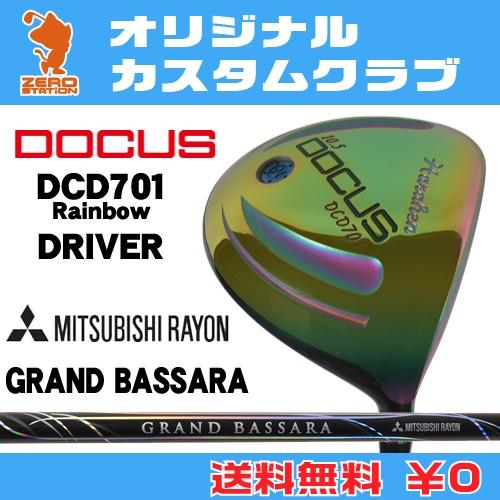 ドゥーカス DCD701 Rainbow ドライバーDOCUS DCD701 Rainbow DRIVERGRAND BASSARA カーボンシャフトオリジナルカスタム