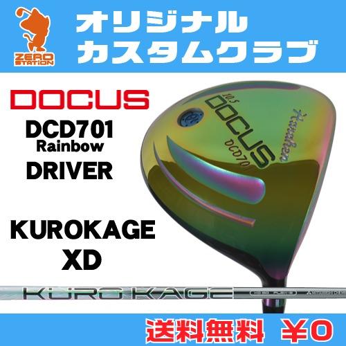 ドゥーカス DCD701 Rainbow ドライバーDOCUS DCD701 Rainbow DRIVERKUROKAGE XD カーボンシャフトオリジナルカスタム