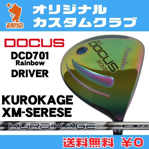 ドゥーカス DCD701 Rainbow ドライバーDOCUS DCD701 Rainbow DRIVERKUROKAGE XM カーボンシャフトオリジナルカスタム