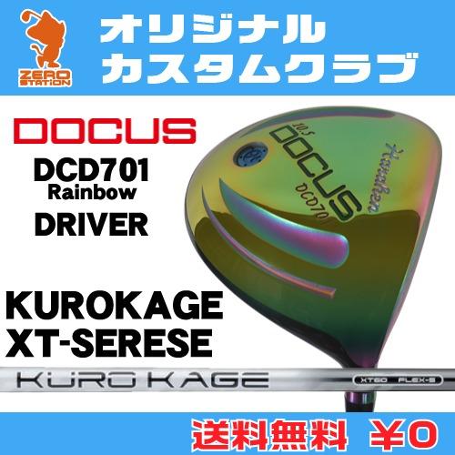 ドゥーカス DCD701 Rainbow ドライバーDOCUS DCD701 Rainbow DRIVERKUROKAGE XT カーボンシャフト オリジナルカスタム