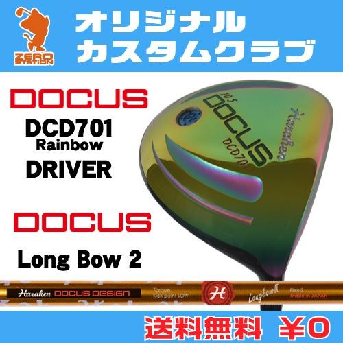 ドゥーカス DCD701 Rainbow ドライバーDOCUS DCD701 Rainbow DRIVERLong Bow 2 カーボンシャフトオリジナルカスタム