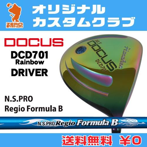 ドゥーカス DCD701 Regio Rainbow ドライバーDOCUS DCD701 DCD701 Rainbow DRIVERNSPRO Regio Formula DRIVERNSPRO B カーボンシャフトオリジナルカスタム, 下郷町:9d8b043c --- jpworks.be
