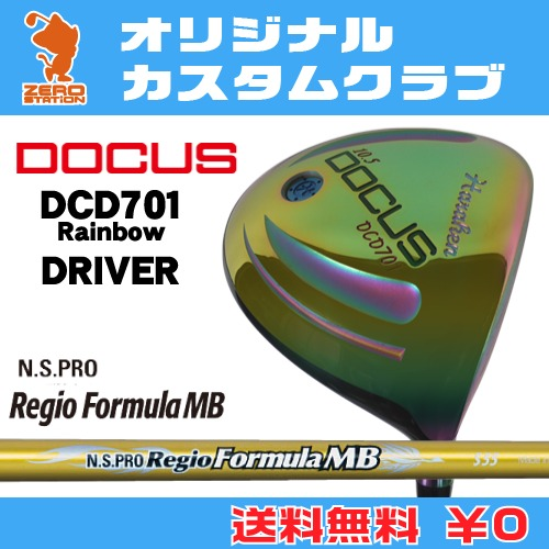 【おすすめ】 ドゥーカス ドゥーカス DCD701 Rainbow Rainbow ドライバーDOCUS DCD701 Rainbow DRIVERNSPRO DRIVERNSPRO Regio Formula MB カーボンシャフトオリジナルカスタム, SMARQUE:6c399690 --- phalcovn.com