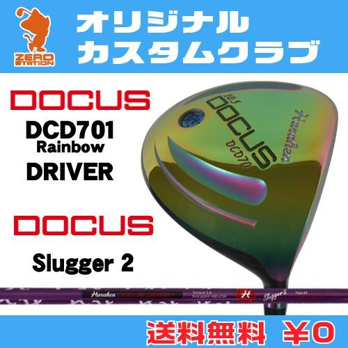 ドゥーカス DCD701 Rainbow ドライバーDOCUS DCD701 Rainbow DRIVERSlugger 2 カーボンシャフトオリジナルカスタム