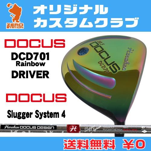 ドゥーカス DCD701 Rainbow ドライバーDOCUS DCD701 Rainbow DRIVERSlugger System 4 カーボンシャフトオリジナルカスタム