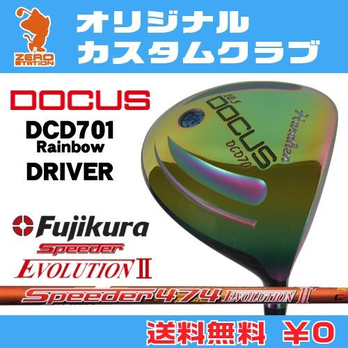 ドゥーカス DCD701 Rainbow ドライバーDOCUS DCD701 Rainbow DRIVERSpeeder EVOLUTION2 カーボンシャフトオリジナルカスタム