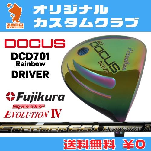ドゥーカス DCD701 Rainbow ドライバーDOCUS DCD701 Rainbow DRIVERSpeeder EVOLUTION4 カーボンシャフトオリジナルカスタム