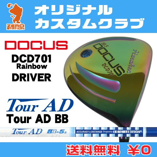 ドゥーカス DCD701 Rainbow ドライバーDOCUS DCD701 Rainbow DRIVERTourAD BB カーボンシャフトオリジナルカスタム