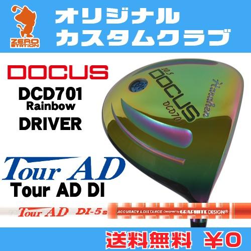 ドゥーカス DCD701 Rainbow ドライバーDOCUS DCD701 Rainbow DRIVERTourAD DI カーボンシャフトオリジナルカスタム