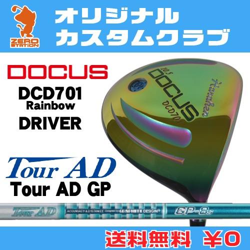 ドゥーカス DCD701 Rainbow ドライバーDOCUS DCD701 Rainbow DRIVERTourAD GP カーボンシャフトオリジナルカスタム