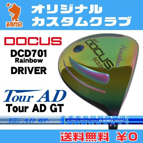ドゥーカス DCD701 Rainbow ドライバーDOCUS DCD701 Rainbow DRIVERTourAD GT カーボンシャフトオリジナルカスタム