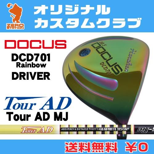 ドゥーカス DCD701 Rainbow ドライバーDOCUS DCD701 Rainbow DRIVERTourAD MJ カーボンシャフトオリジナルカスタム