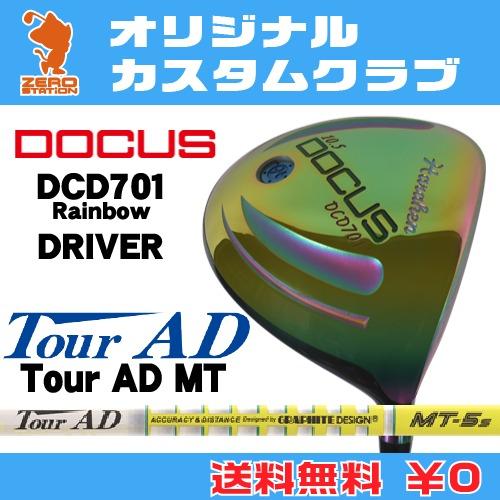 ドゥーカス DCD701 Rainbow ドライバーDOCUS DCD701 Rainbow DRIVERTourAD MT カーボンシャフトオリジナルカスタム