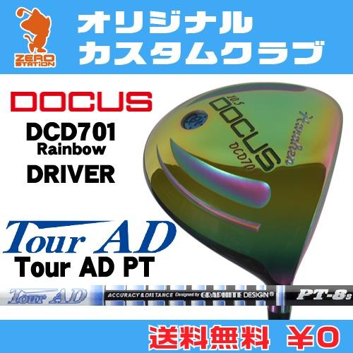 ドゥーカス DCD701 Rainbow ドライバーDOCUS DCD701 Rainbow DRIVERTourAD PT カーボンシャフトオリジナルカスタム
