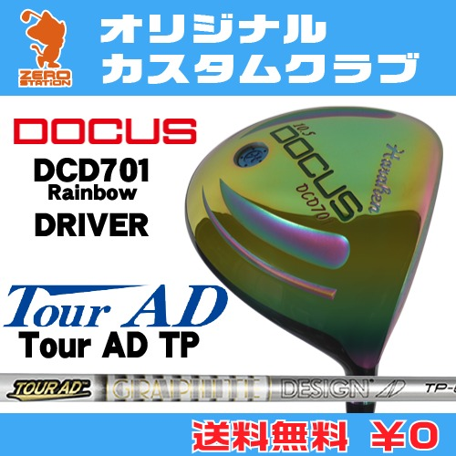 ドゥーカス DCD701 Rainbow ドライバーDOCUS DCD701 Rainbow DRIVERTourAD TP カーボンシャフトオリジナルカスタム