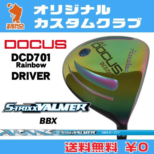 ドゥーカス DCD701 Rainbow ドライバーDOCUS DCD701 Rainbow DRIVERVALMER BBX カーボンシャフトオリジナルカスタム