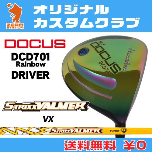 ドゥーカス DCD701 Rainbow ドライバーDOCUS DCD701 Rainbow DRIVERVALMER VX カーボンシャフトオリジナルカスタム