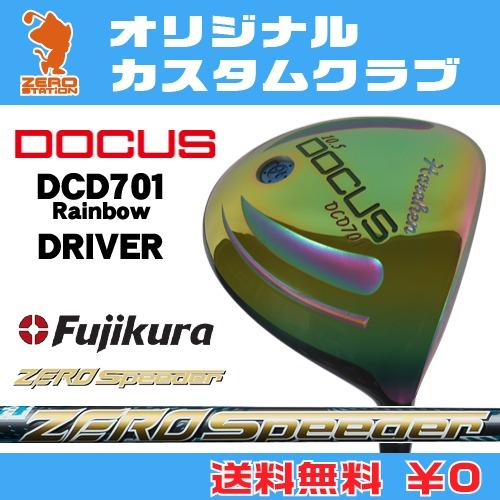 ドゥーカス DCD701 Rainbow ドライバーDOCUS DCD701 Rainbow DRIVERZERO SPEEDER カーボンシャフトオリジナルカスタム