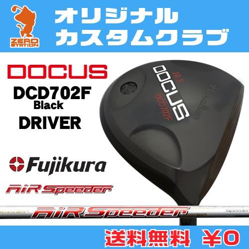 ドゥーカス DCD702F Black ドライバーDOCUS DCD702F Black DRIVERAIR Speeder カーボンシャフトオリジナルカスタム