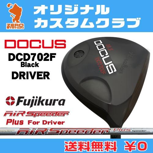 ドゥーカス DCD702F Black ドライバーDOCUS DCD702F Black DRIVERAIR Speeder PLUS カーボンシャフトオリジナルカスタム