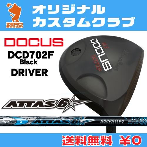 ドゥーカス DCD702F Black ドライバーDOCUS DCD702F Black DRIVERATTAS 6STAR カーボンシャフトオリジナルカスタム