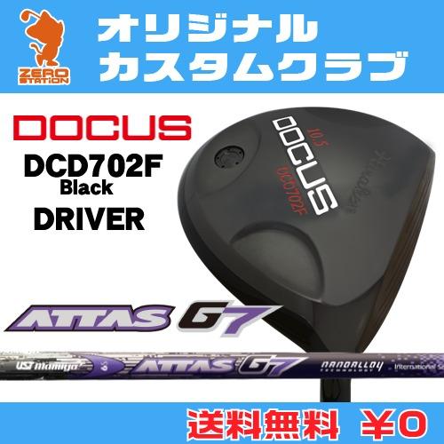 ドゥーカス DCD702F Black ドライバーDOCUS DCD702F Black DRIVERATTAS G7 カーボンシャフトオリジナルカスタム