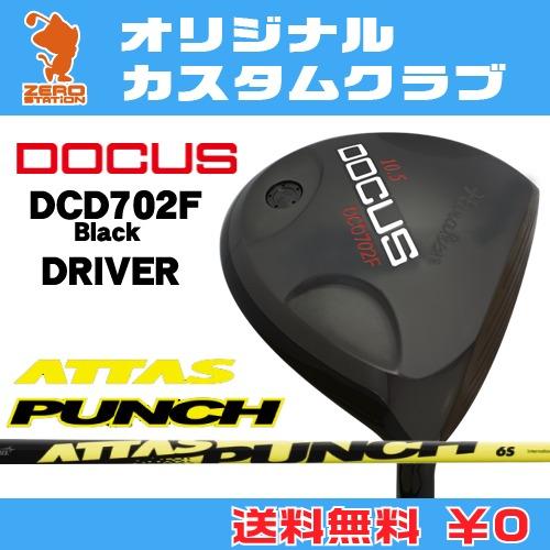 ドゥーカス DCD702F Black ドライバーDOCUS DCD702F Black DRIVERATTAS PUNCH カーボンシャフトオリジナルカスタム