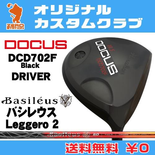 ドゥーカス DCD702F Black ドライバーDOCUS DCD702F Black DRIVERBasileus Leggero 2 カーボンシャフトオリジナルカスタム