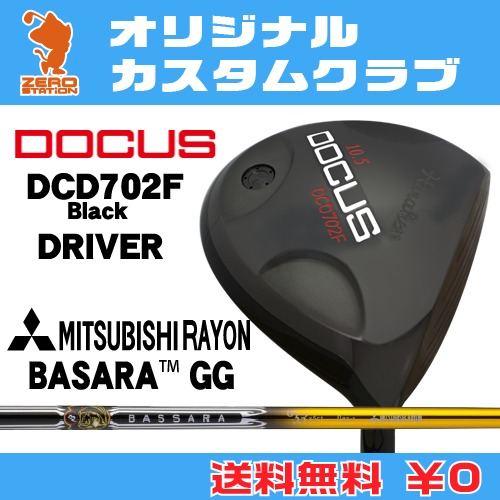 憧れの ドゥーカス GG DRIVERBASSARA DCD702F Black ドライバーDOCUS DCD702F Black Black DRIVERBASSARA GG カーボンシャフトオリジナルカスタム, ストリート系B系通販 ASYLUM:37ef9317 --- gamedomination.xyz