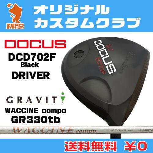 ドゥーカス DCD702F Black ドライバーDOCUS DCD702F Black DRIVERWACCINE compo GR330tb カーボンシャフトオリジナルカスタム