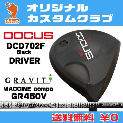 ドゥーカス_DCD702F_Black_ドライバー_DOCUS_DCD702F_Black_DRIVER_WACCINE_compo_GR450V