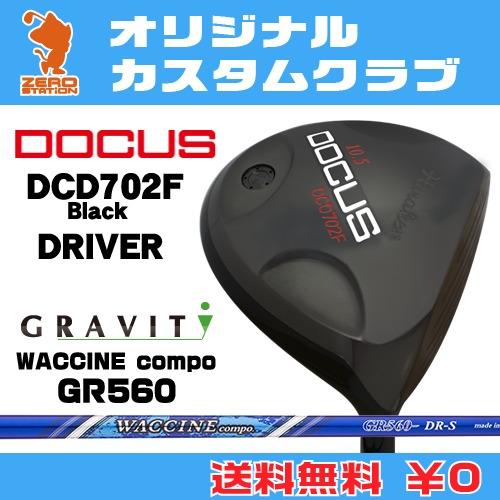 ドゥーカス DCD702F Black ドライバーDOCUS DCD702F Black DRIVERWACCINE compo GR560 カーボンシャフトオリジナルカスタム