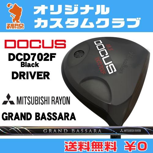 最高 ドゥーカス DCD702F Black ドライバーDOCUS DCD702F Black DRIVERGRAND BASSARA BASSARA Black ドゥーカス カーボンシャフトオリジナルカスタム, ピアス イヤリング カラコンPIENA:bbfe7908 --- konecti.dominiotemporario.com
