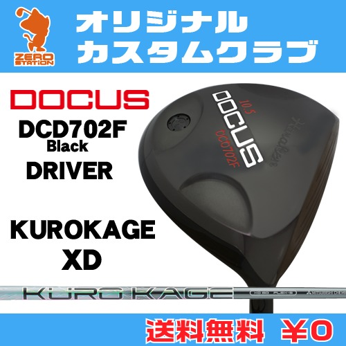 ドゥーカス DCD702F Black ドライバーDOCUS DCD702F Black DRIVERKUROKAGE XD カーボンシャフトオリジナルカスタム