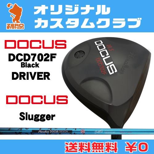 ドゥーカス DCD702F Black ドライバーDOCUS DCD702F Black DRIVERSlugger カーボンシャフトオリジナルカスタム