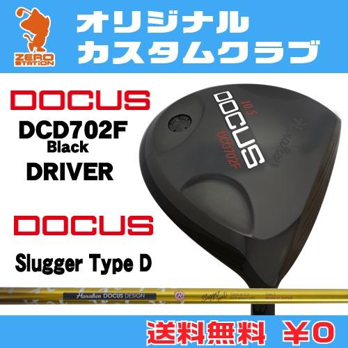 ドゥーカス DCD702F Black ドライバーDOCUS DCD702F Black DRIVERSlugger Type D カーボンシャフトオリジナルカスタム