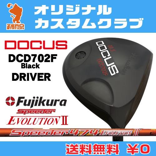 ドゥーカス DCD702F Black ドライバーDOCUS DCD702F Black DRIVERSpeeder EVOLUTION2 カーボンシャフトオリジナルカスタム