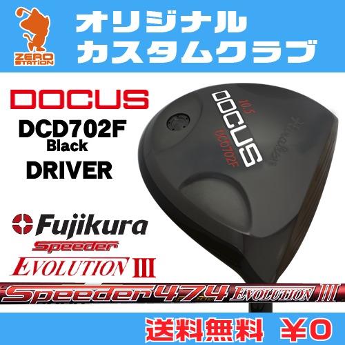 ドゥーカス DCD702F Black ドライバーDOCUS DCD702F Black DRIVERSpeeder EVOLUTION3 カーボンシャフトオリジナルカスタム
