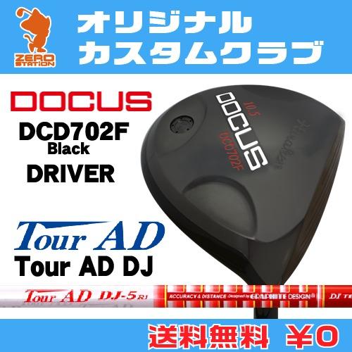 最も信頼できる ドゥーカス DRIVERTourAD DCD702F Black DCD702F ドライバーDOCUS Black DCD702F Black DRIVERTourAD DJ カーボンシャフトオリジナルカスタム, クッキングクロッカ:ffa79833 --- jf-belver.pt