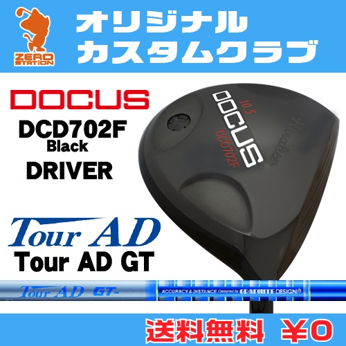 ドゥーカス DCD702F Black ドライバーDOCUS DCD702F Black DRIVERTourAD GT カーボンシャフトオリジナルカスタム