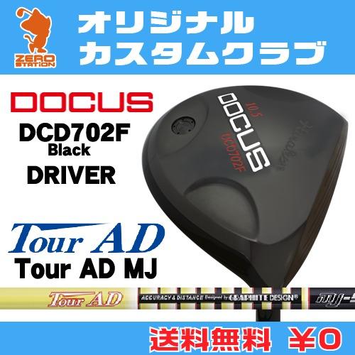 ドゥーカス DCD702F Black ドライバーDOCUS DCD702F Black DRIVERTourAD MJ カーボンシャフトオリジナルカスタム