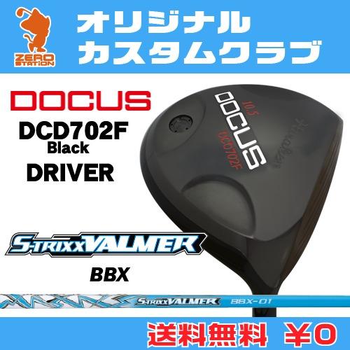 経典 ドゥーカス DCD702F DCD702F Black ドライバーDOCUS Black DCD702F Black DRIVERVALMER BBX Black カーボンシャフトオリジナルカスタム, DOG HILLS Online Store:db7430c1 --- gamedomination.xyz