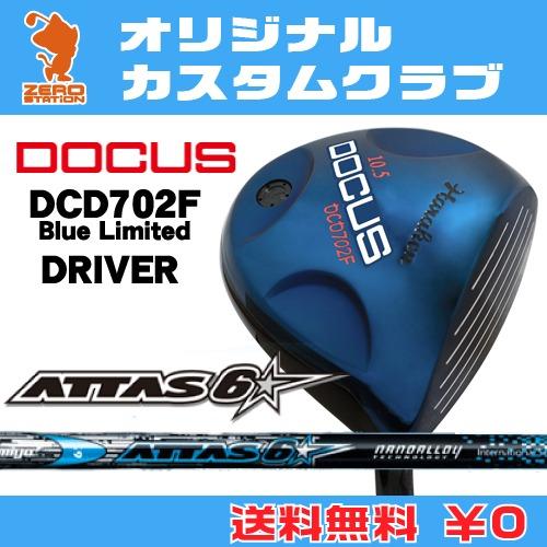 ドゥーカス DCD702F Blue Limited ドライバーDOCUS DCD702F Blue Limited DRIVERATTAS 6STAR カーボンシャフトオリジナルカスタム
