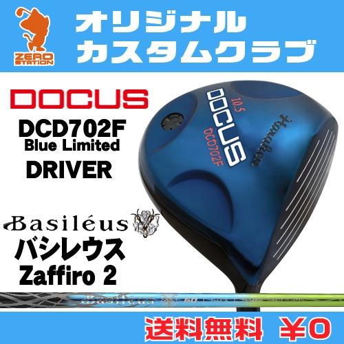 【ふるさと割】 ドゥーカス DCD702F Blue Blue Limited DCD702F ドライバーDOCUS DCD702F Blue Limited Limited DRIVERBasileus Zaffiro 2 カーボンシャフトオリジナルカスタム, 紀州梅のJA紀南:eb9fa5fc --- clftranspo.dominiotemporario.com