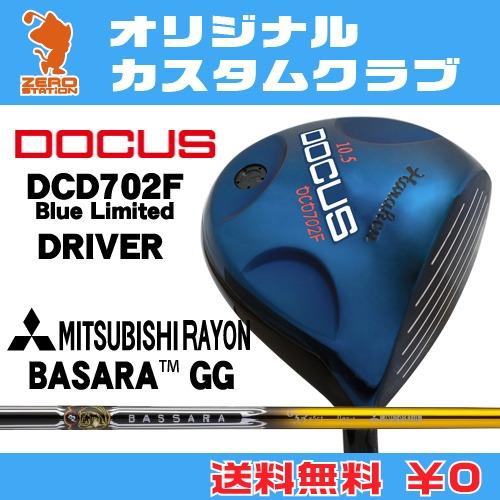 ドゥーカス DCD702F Blue Limited ドライバーDOCUS DCD702F Blue Limited DRIVERBASSARA GG カーボンシャフトオリジナルカスタム