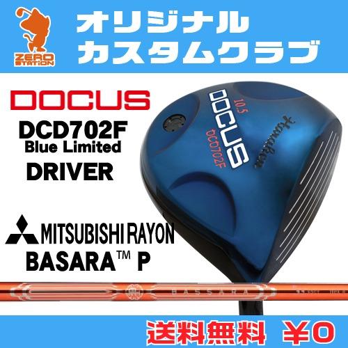 ドゥーカス DCD702F Blue Limited ドライバーDOCUS DCD702F Blue Limited DRIVERBASSARA P カーボンシャフトオリジナルカスタム