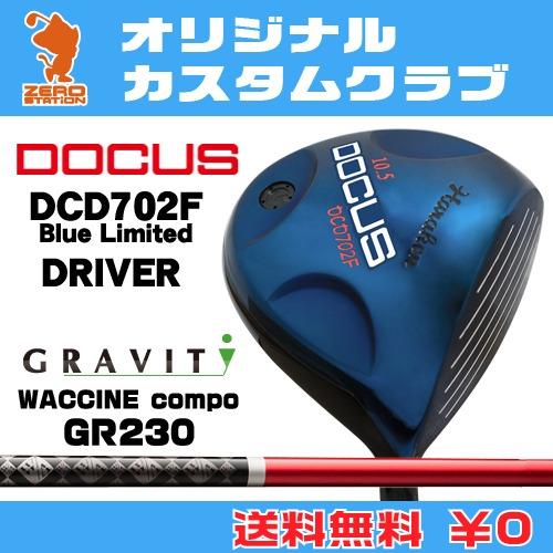 ドゥーカス DCD702F Blue Limited ドライバーDOCUS DCD702F Blue Limited DRIVERWACCINE compo GR230 カーボンシャフトオリジナルカスタム