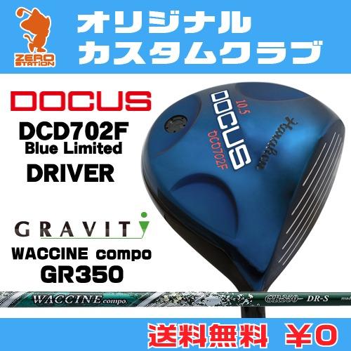 ドゥーカス DCD702F Blue Limited ドライバーDOCUS DCD702F Blue Limited DRIVERWACCINE compo GR350 カーボンシャフトオリジナルカスタム