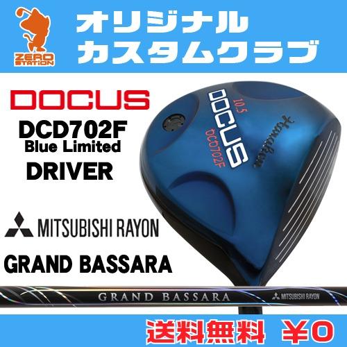 ドゥーカス DCD702F Blue Limited ドライバーDOCUS DCD702F Blue Limited DRIVERGRAND BASSARA カーボンシャフトオリジナルカスタム